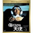 傷だらけの天使 Vol.3 【Blu-ray】