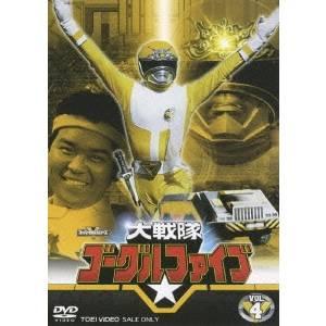 大戦隊ゴーグルファイブ VOL.4 【DVD】