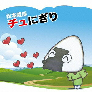 松本隆博/チュにぎり 【CD】