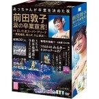 【送料無料】AKB48/前田敦子 涙の卒業宣言! in さいたまスーパーアリーナ〜業務連絡。頼むぞ、片山部長!〜スペシャルBOX 【DVD】