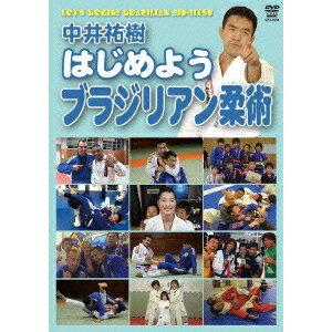 はじめようブラジリアン柔術 【DVD】