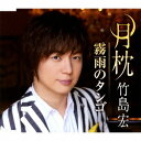 ハピネット・オンラインで買える「竹島宏/月枕/霧雨のタンゴ《Dタイプ》 【CD】」の画像です。価格は1,037円になります。