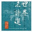 柄本明/名訳で聴く 世界名詩選 【CD】