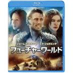 フューチャーワールド 【Blu-ray】