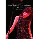 森口博子/Hiroko Moriguchi 30th Anniversary Concert I wish〜君がいるこの街で〜 【DVD】