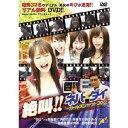 絶叫!!ネバーダイ 〜ガールズシャウト30〜 【DVD】