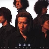 ゴスペラーズ/永遠に 【CD】