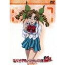 フルメタル・パニック! mission.4 【DVD】
