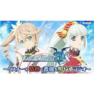 DJCD「Tales of Zestiria the X 〜リスナーの情熱で番組を照らすラジオ〜」 【CD】
