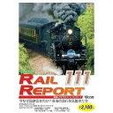 レイルリポート111号 (RR111) 【DVD】
