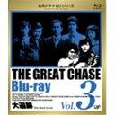 大追跡 Blu-ray Vol.3 【Blu-ray】