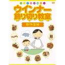 ウインナー飾り切り教室 〜動物園編〜 【DVD】