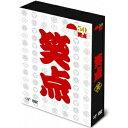 【送料無料】笑点 宴 -放送50周年完全保存版- 【DVD】