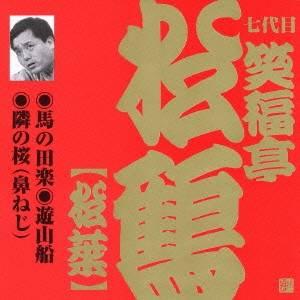 笑福亭松鶴[七代目]/馬の田楽・遊山船・隣の桜(鼻ねじ) 【CD】