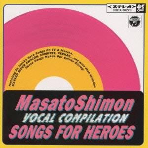 子門真人/MASATO SHIMON VOCAL 【CD】