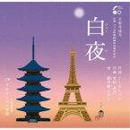 綾乃緒ひびき/白夜 C/W タロとジロの物語 【CD】