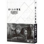 ぼくらの勇気 未満都市 DVD-BOX 【DVD】