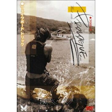 Prologue(プロローグ) ウェイクボード トリック ハウツーシリーズDVD 【DVD】