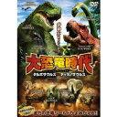 大恐竜時代 タルボサウルスvsティラノサウルス 【DVD】