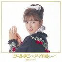【送料無料】国生さゆり/ゴールデン★アイドル Deluxe 国生さゆり(初回限定) 【CD+DVD】