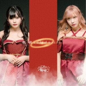 Jewel☆Rouge/黎明solidarity《B-Type》 【CD】