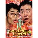 ライブミランカ ドランクドラゴン トークライブ「鈴木拓のトークは俺にまかせなさいっ!ついて来れるか塚っちゃん!!」 【DVD】