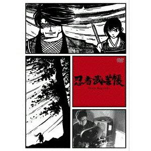 忍者武芸帳 【DVD】