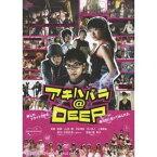 アキハバラ@DEEP 【DVD】