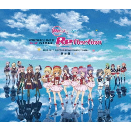 オムニバス/Re:ステージ! PRISM☆LIVE!! 3rd STAGE 〜Reflection〜 【昼の部】 【Blu-ray】画像