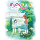 のんのんびより のんすとっぷ 第2巻 【Blu-ray】