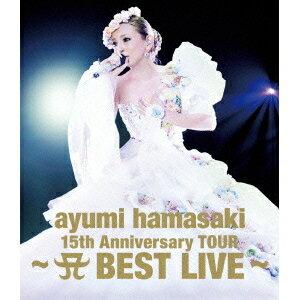 浜崎あゆみ/ayumi hamasaki 15th Anniversary TOUR 〜A BEST LIVE〜 (初回限定) 【Blu-ray】