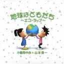 小島あやめ×山本淳一/地球はともだち〜エコ・ラップ〜 【CD+DVD】