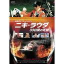 伝説のF1チャンピオン ニキ・ラウダ33日間の死闘 DVD