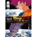 ドラゴンボールZ 神と神 スペシャル・エディション 【DVD】