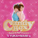 YUKA∞MAMI/Candy Box 〜Sweet★POP★Lovers〜 【CD+DVD】