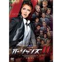 【送料無料】星組 オーシャンズ11 【DVD】