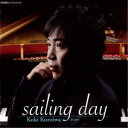 黒岩航紀/sailing day 【CD】