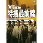 特捜最前線 BEST SELECTION Vol.10 【DVD】