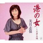 美月志保/港の女/天草五橋 【CD】