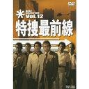 特捜最前線 BEST SELECTION Vol.12 【DVD】