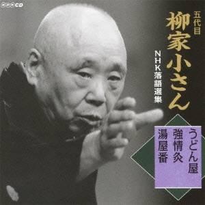 伝統音楽・芸能, 落語・漫才  NHK CD