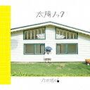 楽天乃木坂46グッズ乃木坂46/太陽ノック《Type-A》 【CD+DVD】