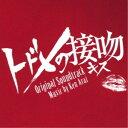Ken Arai/トドメの接吻 オリジナル・サウンドトラック 【CD】