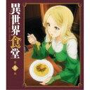 異世界食堂 第5皿《通常版》 【Blu-ray】