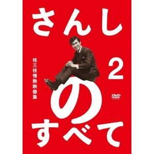 さんしのすべて 桂三枝情熱映像集 2 【DVD】