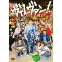 ヴィレヴァン! DVD-BOX 【DVD】