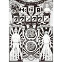 『水曜日のダウンタウン8 9』+GEISHA GIRLS KICK & LOUD PUNPEE REMIX & 水曜日のダウンタウンOPテーマ曲CD BOXセット (初回限定) 【DVD】