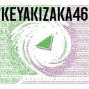 欅坂46/永遠より長い一瞬 〜あの頃、確かに存在した私たち〜《Type-B》 【CD+Blu-ray】