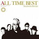 安全地帯/ALL TIME BEST《通常盤》 【CD】