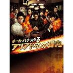 【送料無料】チーム・バチスタ3 アリアドネの弾丸 DVD-BOX 【DVD】